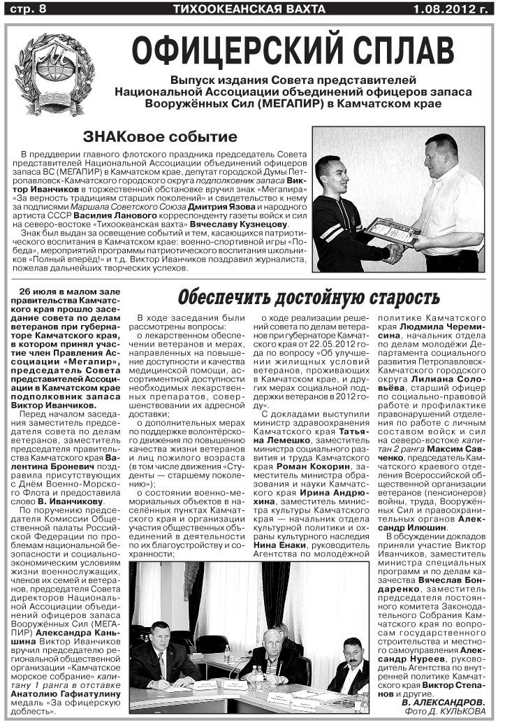 Поздравление корреспонденту газеты 74